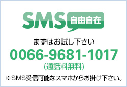 SMS自由自在