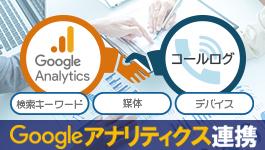 Googleアナリティクス連携
